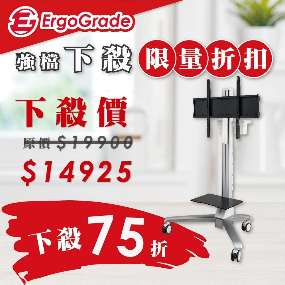 ErgoGrade 鋁合金手動升降電視推車(EGCT860)/電視推車/電視落地架/電視移動架/電視立架