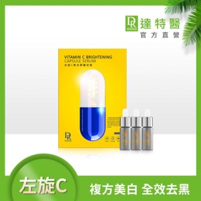 Dr.Hsieh 左旋C美白膠囊安瓶7ml(3入/盒)