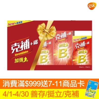 【克補】B群+鐵加強錠禮盒 (180錠/盒)