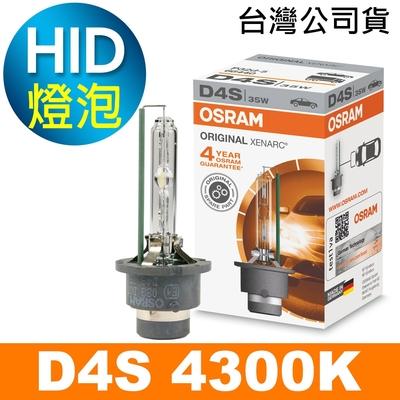 OSRAM歐司朗 D4S 原廠HID汽車燈泡 4300K 公司貨/保固四年