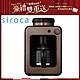 (福利品)日本siroca crossline自動研磨咖啡機 咖啡色 SC-A1210CB product thumbnail 1