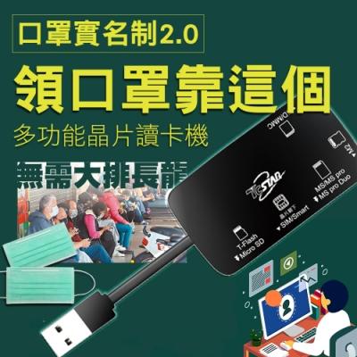 [時時樂] TCSTAR  USB2.0多功能晶片讀卡機 TCR200BK