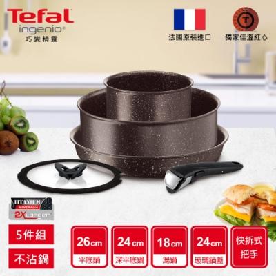 Tefal法國特福 巧變精靈系列不沾鍋五件組-極致礦物(適用烤箱、電磁爐)