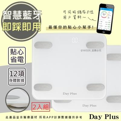 (超值2入組)日本DayPlus 健康管家藍牙體重計(HF-G2058B)12項健康管理數據APP
