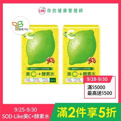Like美C+酵素水x2盒