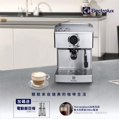 (下單登記送500)Electrolux 伊萊克斯義式咖啡機EES200E