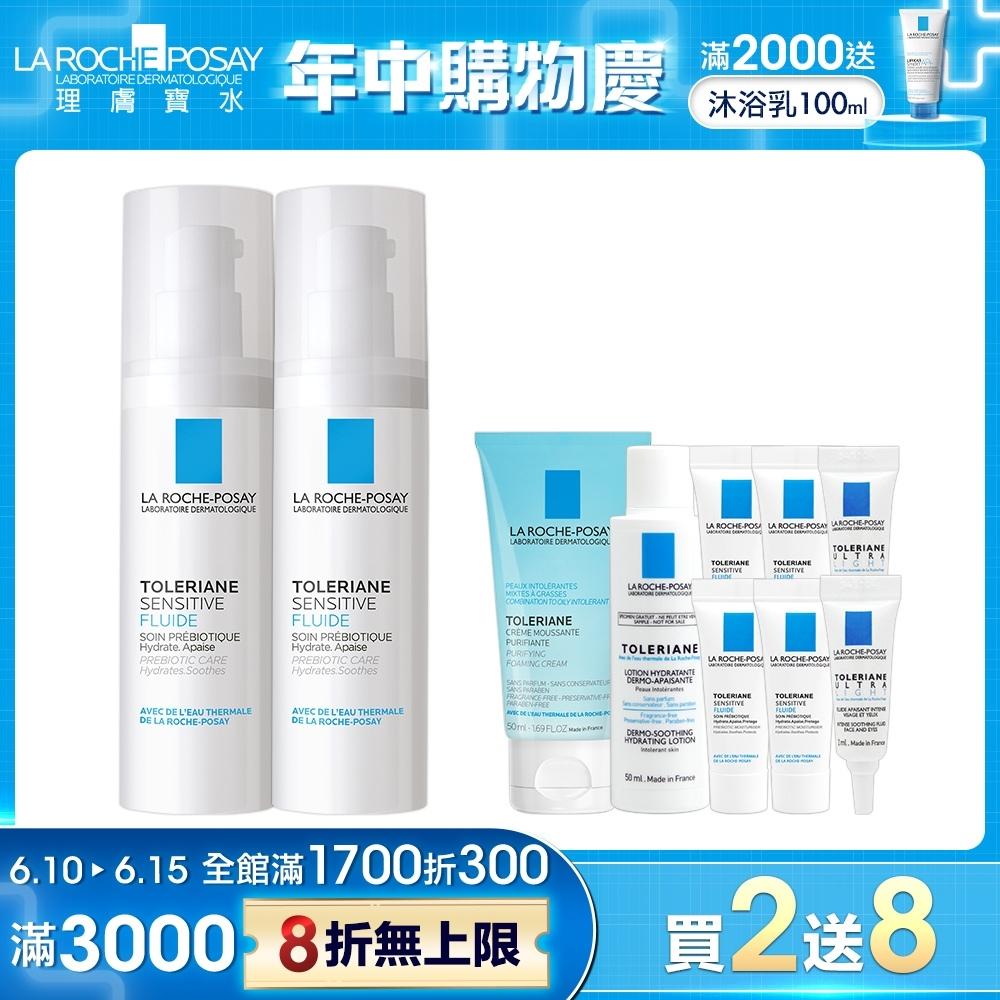 【理膚寶水】多容安舒緩濕潤乳液 40ml 2入 舒緩保濕10件組 敏肌乳液