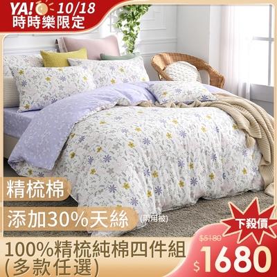 (限時下殺)HOYACASA  100%精梳純棉兩用被床包組-多款任選(單人/雙人/加大均一價)