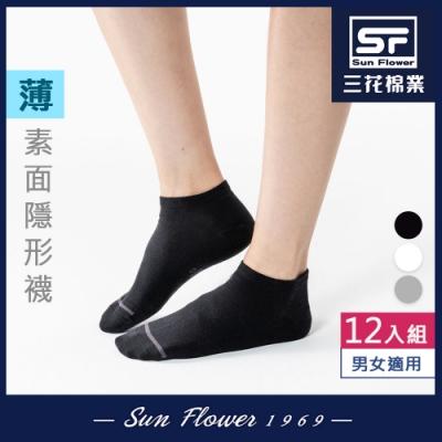 襪子 三花Sun Flower素面隱形襪(薄款) (12雙組)