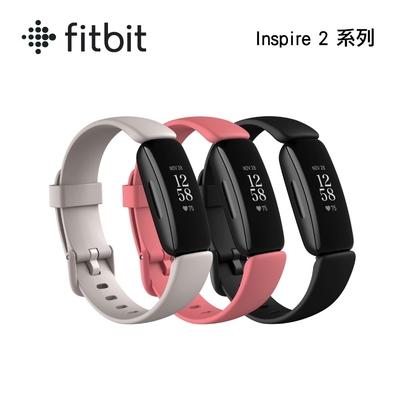 Fitbit Inspire 2 健康智慧手環 + 心率功能