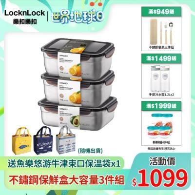 [送束口保溫袋] 樂扣樂扣 不鏽鋼保鮮盒大容量3件組(快)