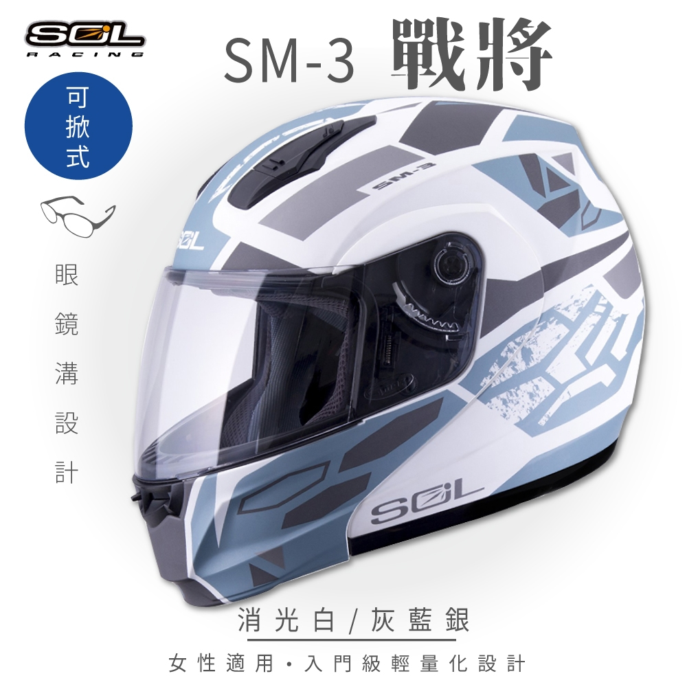 【SOL】SM-3 戰將 消光白/灰藍銀 可樂帽 MD-04(可掀式安全帽│機車│鏡片│竹炭內襯│輕量化│GOGORO)