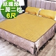 凱蕾絲帝-台灣製造-軟床專用透氣紙纖雙人加大6尺涼蓆三件組(一蓆二枕) product thumbnail 1
