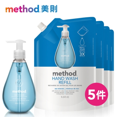 Method 美則海藍礦物洗手乳1+4件(特惠組)