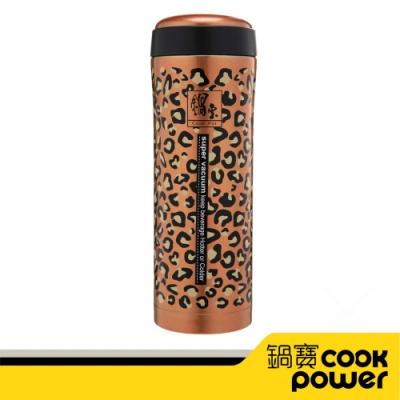 【CookPower鍋寶】超真空保溫杯500CC(咖啡豹紋)SVC-5071