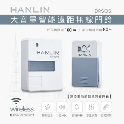 HANLIN 遠距無線門鈴/求救鈴 (免裝電池)按鈕防雨