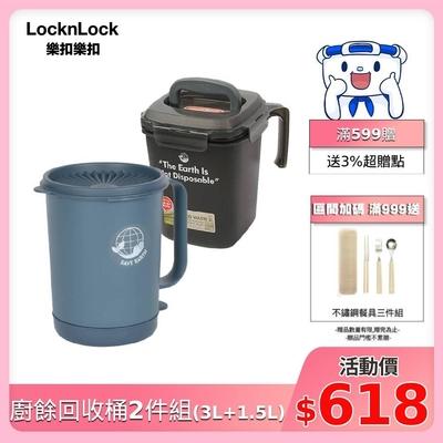 [任選均一價 滿額送超贈點3%] 樂扣樂扣廚餘回收桶2件組(3L+1.5L)/保鮮盒多件組