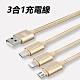 尼龍繩Type-C、Micro USB、lightning 8pin3合1充電線 product thumbnail 1