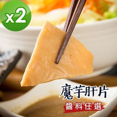 樂活e棧 低卡蒟蒻系列-魔芋肝片+醬(任選)(共2盒)