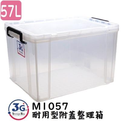 3G+ Storage Box M1057耐用型附蓋整理箱57L(1入) 多用途收納整理箱 日式強固型 可疊式收納箱 PP收納箱 掀蓋塑膠透明整理箱 防潮收納箱 玩具收納箱 寵物箱