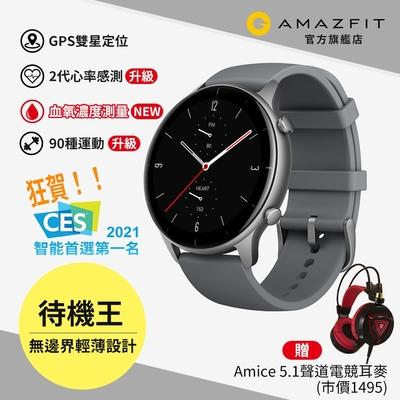 Amazfit華米 GTR2e 特仕升級版智慧手錶 極致灰 健康智能運動GPS心律監測 血氧監測