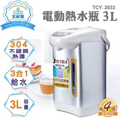 大家源304不鏽鋼內膽電動熱水瓶3L TCY-2033