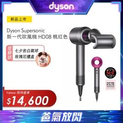 Dyson吹風機