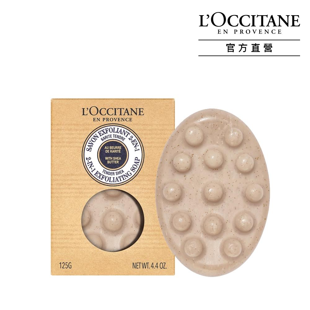 L'OCCITANE歐舒丹 乳油木去角質皂125g