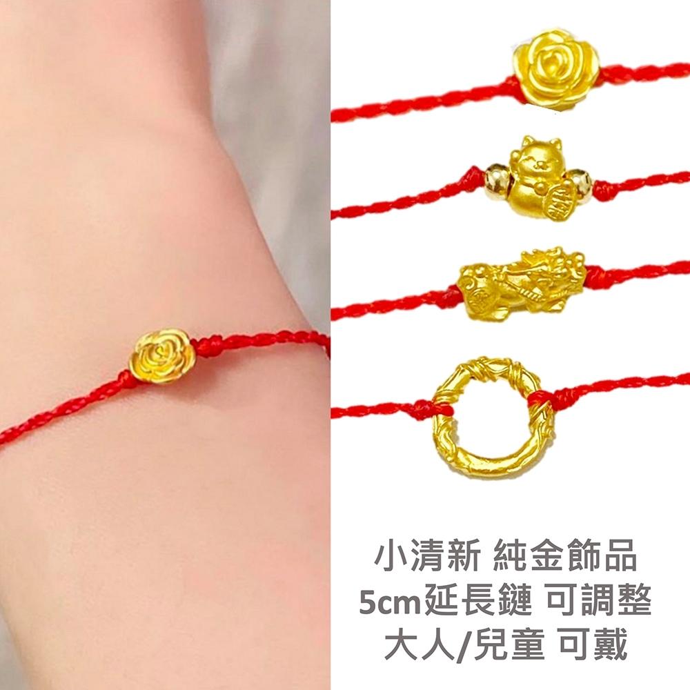 Alamode 純金紅蠟線手鍊