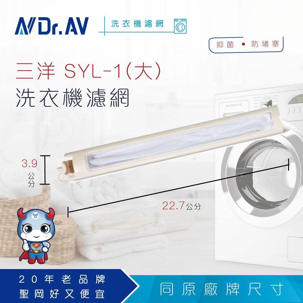 NP-009 三洋SYL-1大洗衣機棉絮袋濾網(超值2入組)