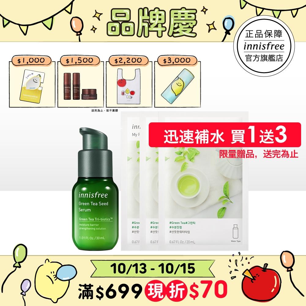innisfree 綠茶籽保濕精華 30ml