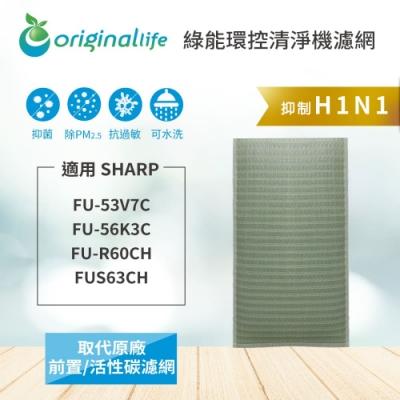 Original Life 可水洗超淨化清淨機濾網 適用:SHARP夏普 FU-R51CH