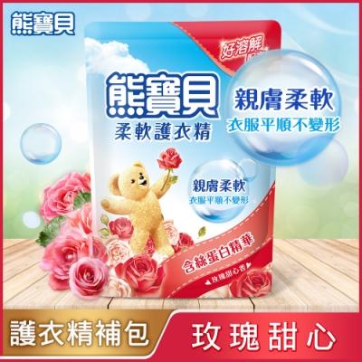 熊寶貝 柔軟護衣精補充包1.84L_玫瑰甜心香