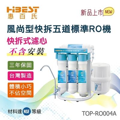【Toppuror泰浦樂】惠百氏風尚型快拆標準五道RO機不含安裝(TOP-RO004A)