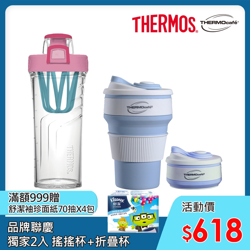 [送摺疊杯] THERMOS膳魔師 搖搖杯0.5L(TP4086M-RP)