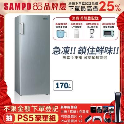 [福利品]SAMPO聲寶 170L 直立式無霜冷凍櫃 SRF-171F 髮絲銀