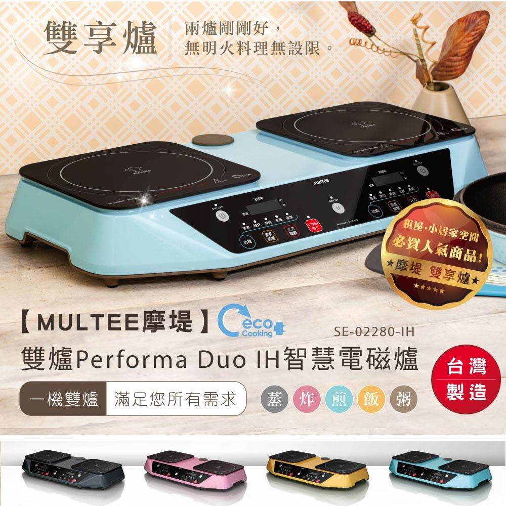 【旗艦逸品】MULTEE摩堤 雙爐Performa Duo IH智慧電磁爐(雙享爐.雙口爐)