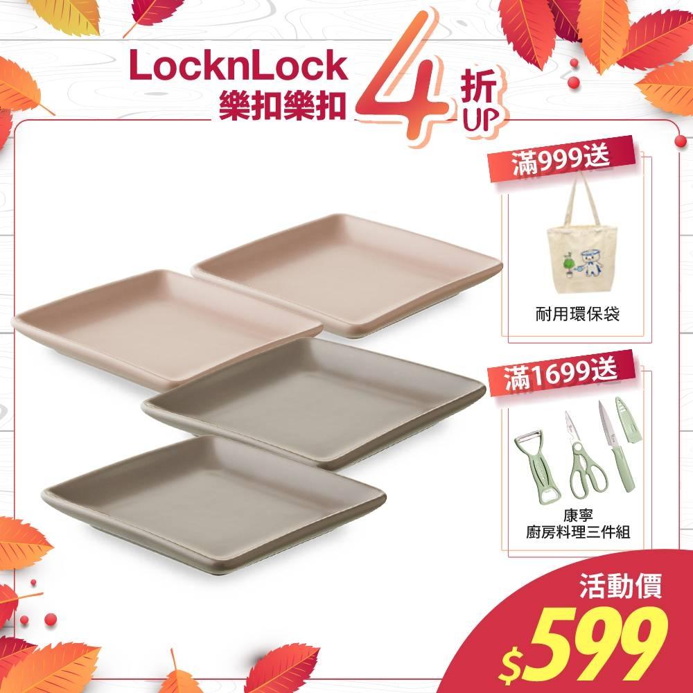 樂扣樂扣 莫蘭迪瓷器方形淺盤四件組-燕麥色x2+玫瑰奶茶色x2