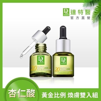 Dr.Hsieh 20%杏仁酸深層煥膚精華15ml 2入組