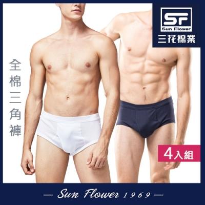 三角褲.男內褲 三花SunFlower彩色三角褲(4件)