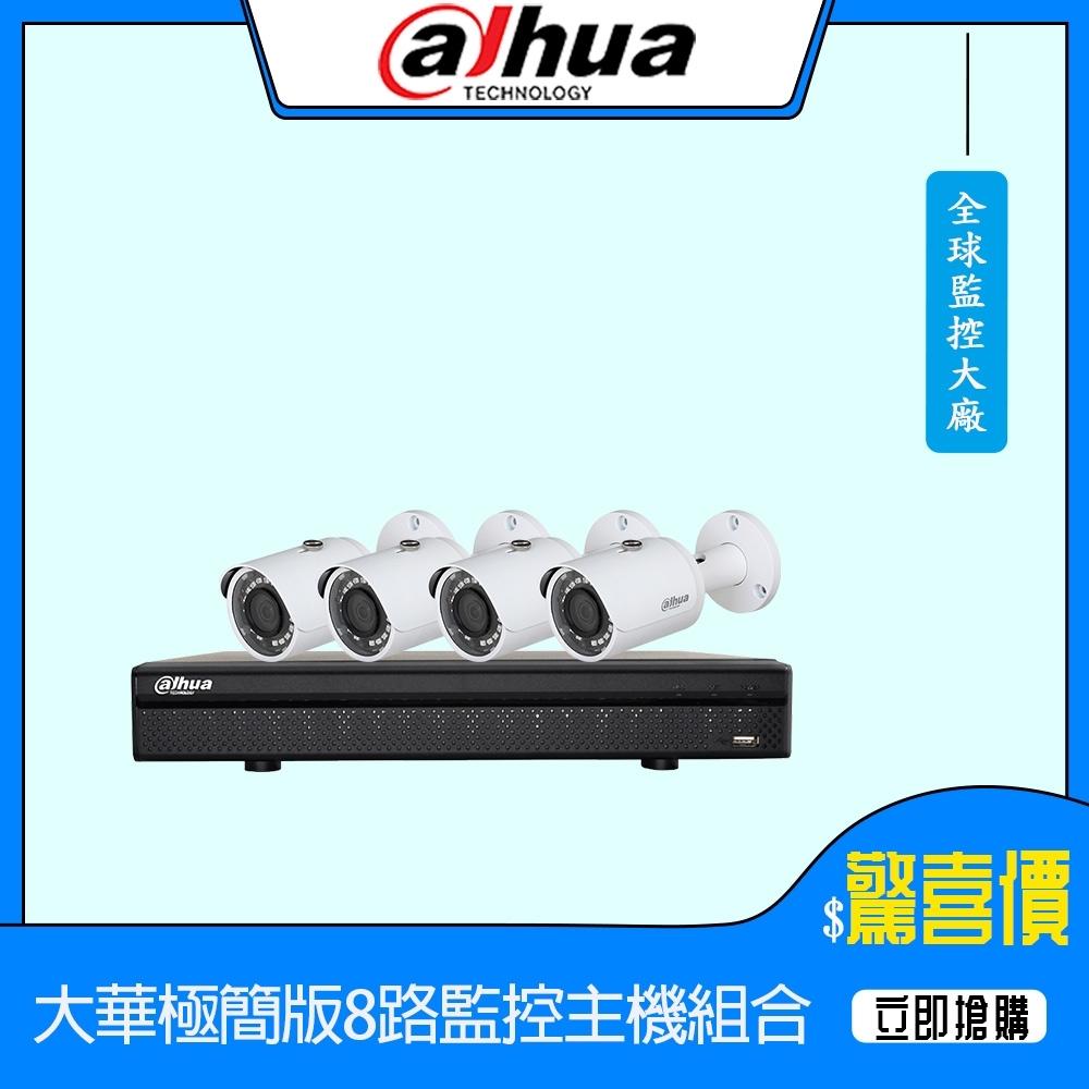 【Dahua】世界品牌大華 8路4鏡 贈1A變壓器(現貨 大華套餐-極簡版 五合一)