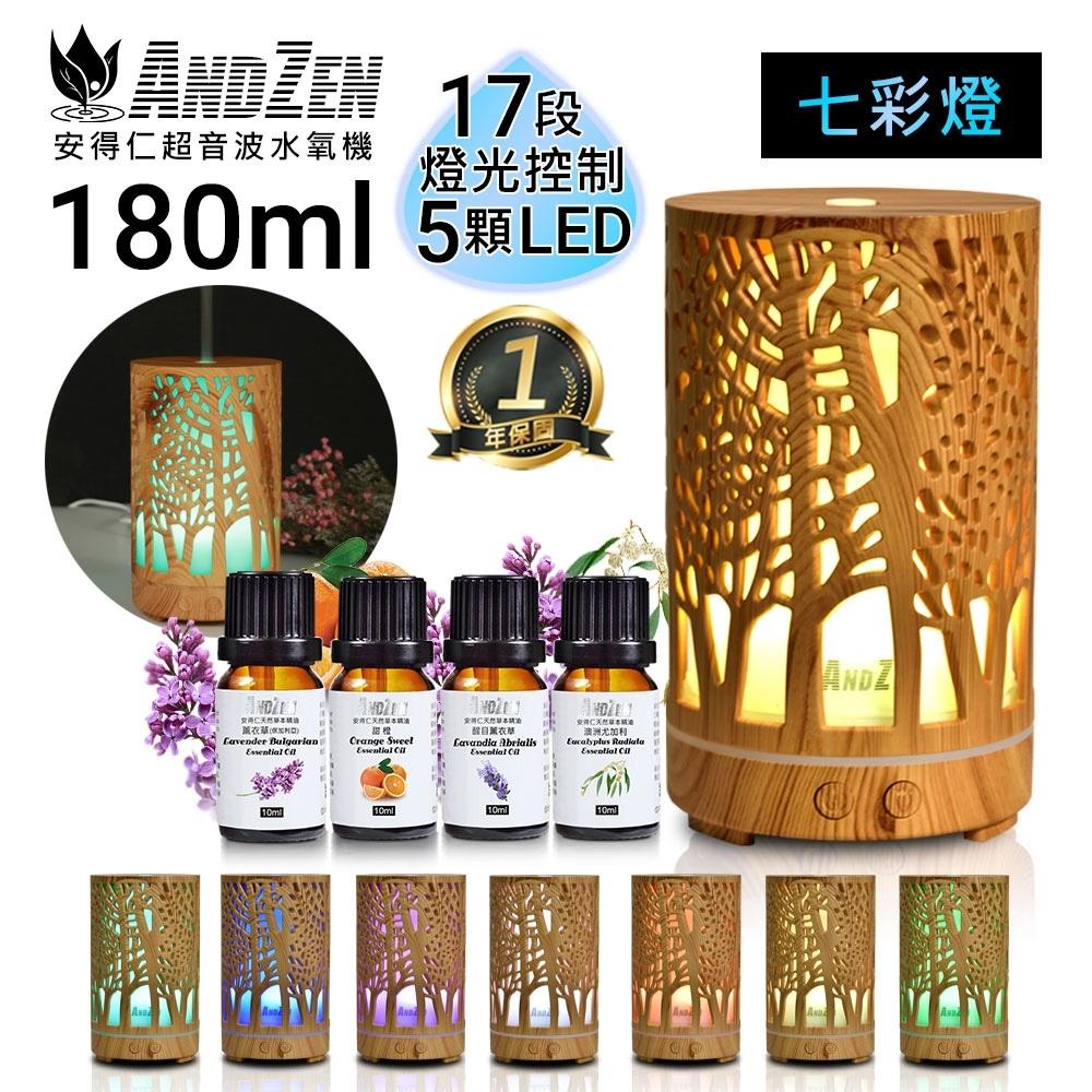 ANDZEN日系風格超音波負離子水氧機AZ-1802七彩燈+來自澳洲進口純精油10ml x 4瓶