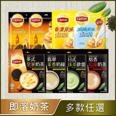 立頓 暖心奶茶系列5袋組_多款任選