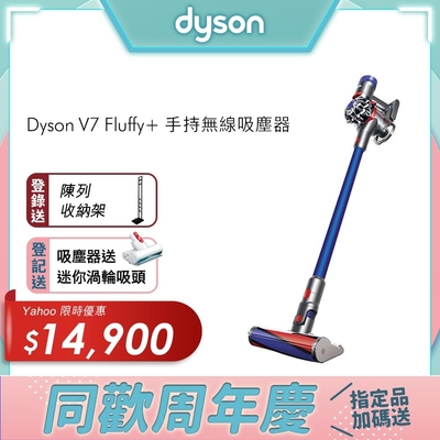 (適用5倍券)Dyson SV11 V7 Fluffy + 手持無線吸塵器