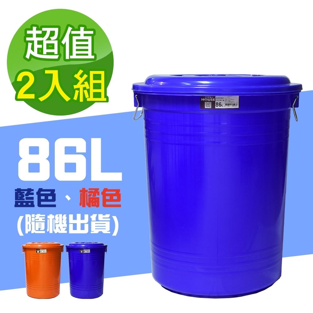 G+居家 垃圾桶萬用桶冰桶儲水桶-86L(2入組)-附蓋附提把 隨機色出貨