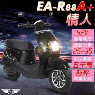 【e路通】EA-R88 A+ 情人 52V有量鋰電池 前後鼓煞車 電動車(電動自行車)