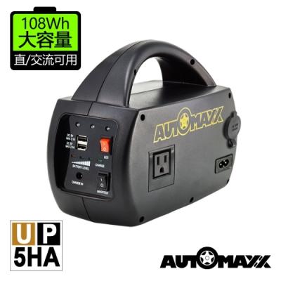 AUTOMAXX  專業級手提式行動電源  DC與AC皆可輸出及輸入 UP-5HA (停電/露營/家用插座 適用)
