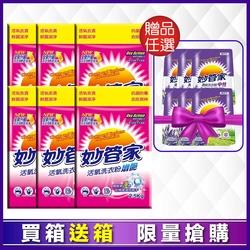 買箱送箱【妙管家】活氧洗衣粉2500g(6入/箱)