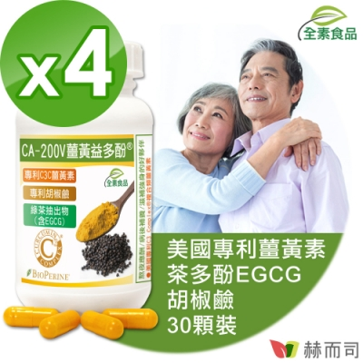 赫而司 二代專利薑黃益多酚(30顆*4罐)全素食膠囊 含高濃縮95%專利C3C複合薑黃素+胡椒鹼+EGCG