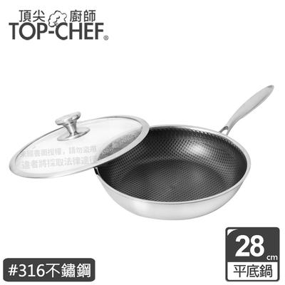 頂尖廚師 Top Chef 316不鏽鋼曜晶耐磨蜂巢平底鍋28公分簡約版 附鍋蓋